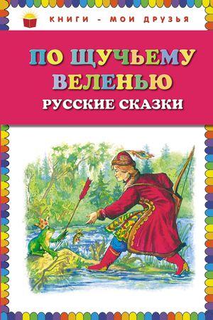 <не указано> По щучьему веленью: Русские сказки lt 32m540