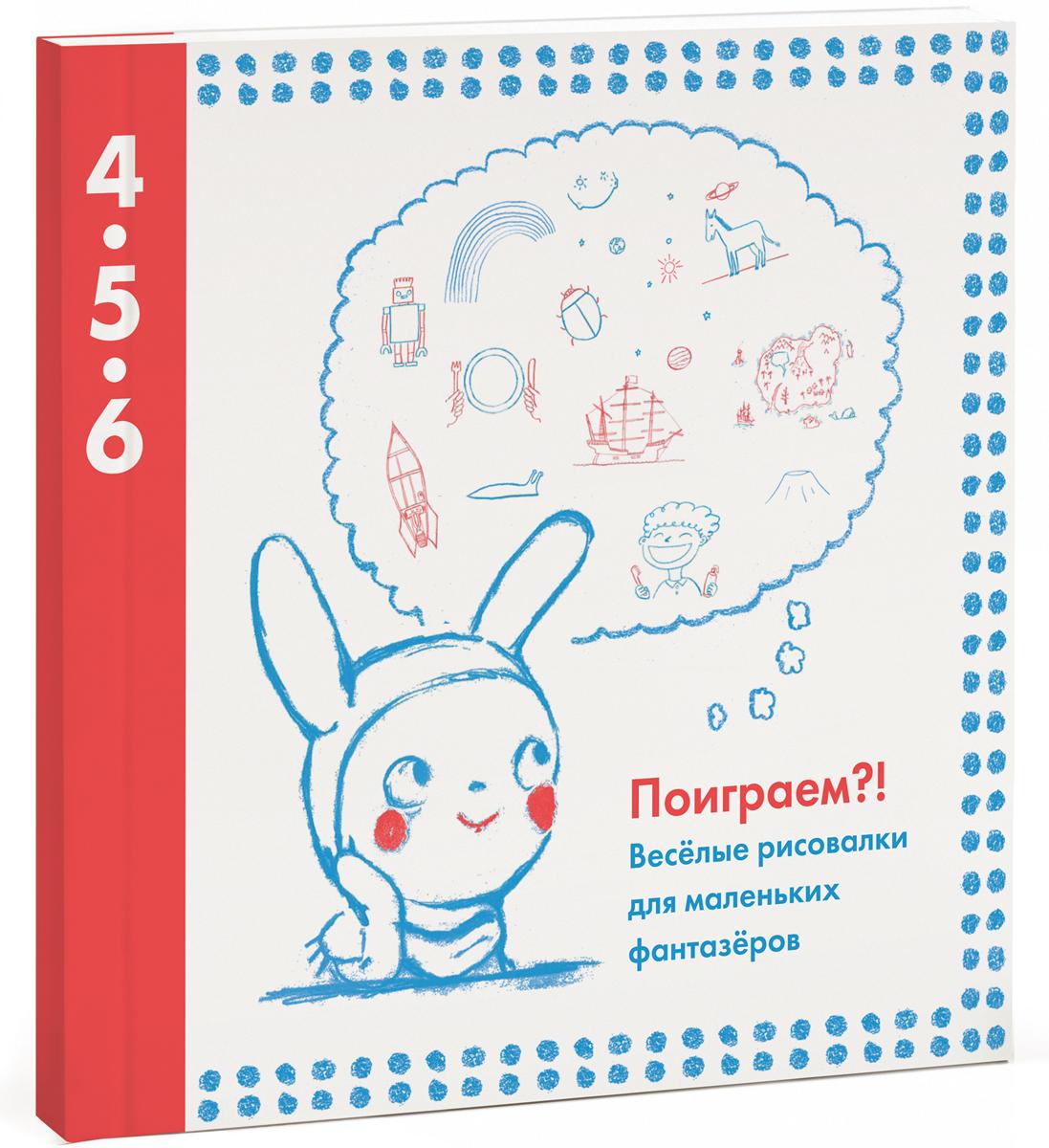 Поиграем?! Веселые рисовалки для маленьких фантазеров. Для детей от 4 до 6 лет, Раскраски на любой вкус  - купить со скидкой