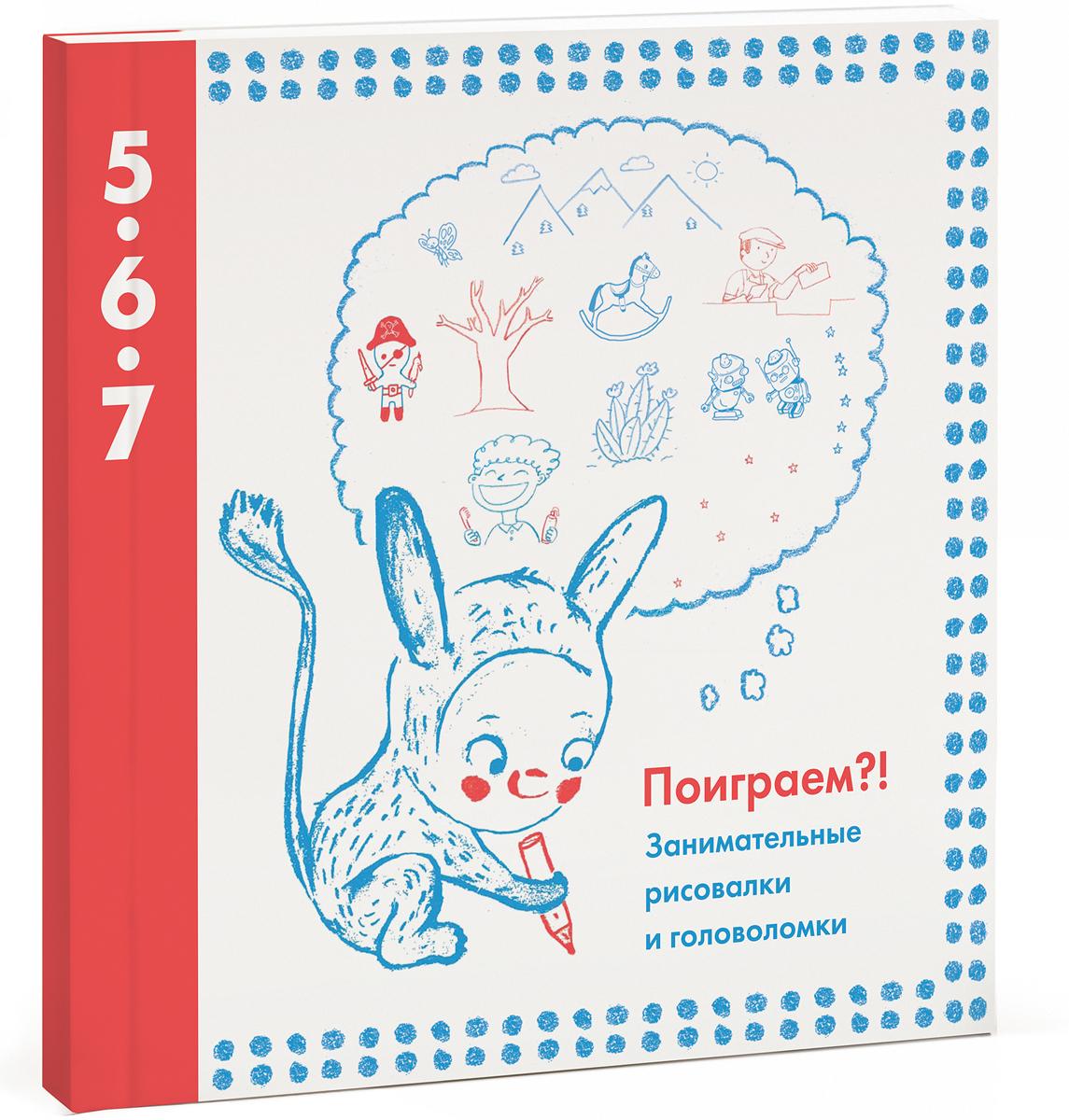 Купить Поиграем?! Занимательные рисовалки и головоломки. Для детей от 5 до 7 лет