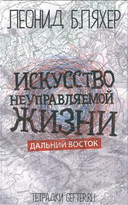 Леонид Бляхер Искусство неуправляемой жизни. Дальний Восток