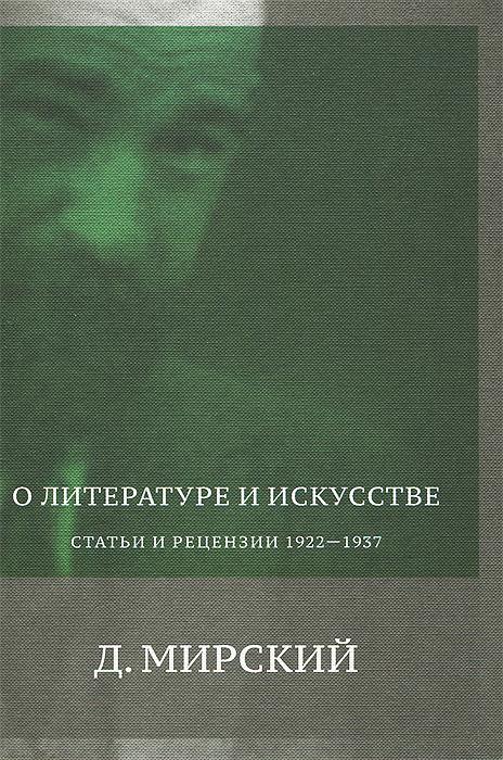 Zakazat.ru: О литературе и искусстве. Статьи и рецензии 1922-1937. Д. Мирский