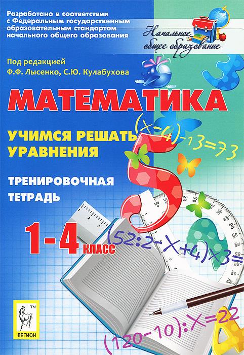 Л. С. Ольховая, Г. Л. Нужа Математика. 1-4 классы. Учимся решать уравнения. Тренировочная тетрадь с м чугунова учимся решать уравнения для начальной школы