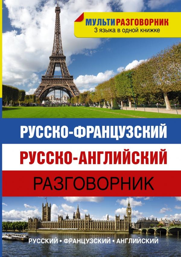Zakazat.ru: Русско-французский. Русско-английский разговорник. .