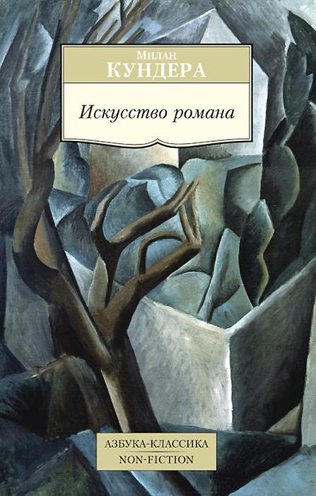 Милан Кундера Искусство романа