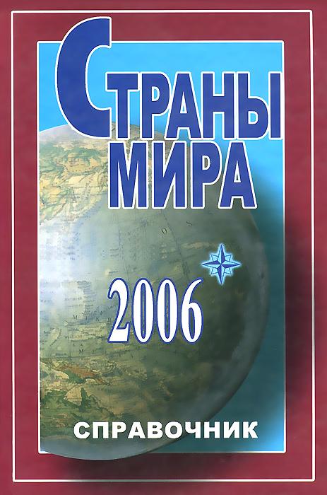 Страны мира. Справочник. 2006