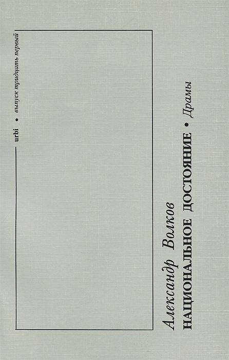 Александр Волков Urbi. Литературный альманах, №31, 2001. Национальное достояние александр волков радужная душа