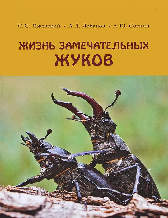 С. С. Ижевский, А. Л. Лобанов, А. Ю. Соснин Жизнь замечательных жуков свияш ю с чего начинается женственность