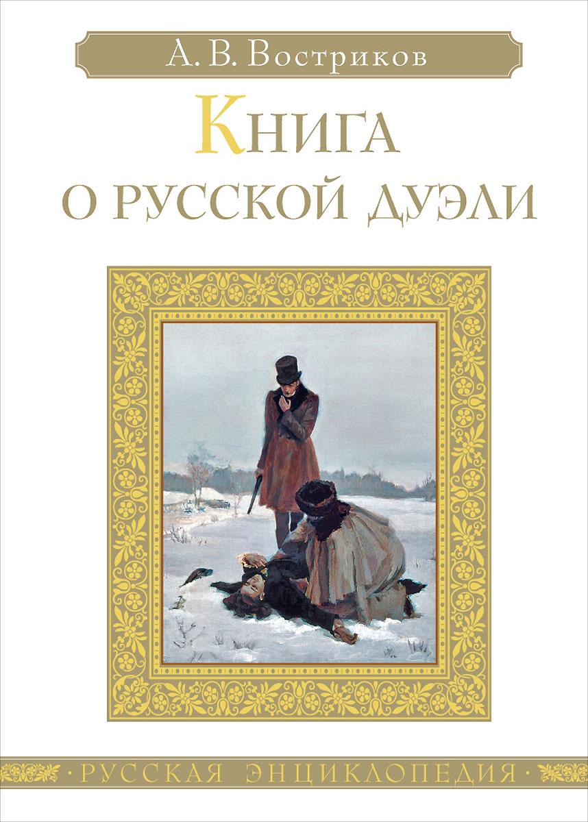 А. В. Востриков Книга о русской дуэли