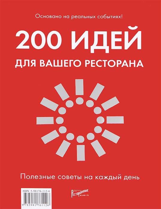 200 идей для вашего ресторана. Полезные советы на каждый день