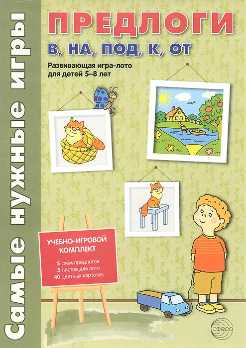 Купить Предлоги в, на, под, к, от. Развивающая игра-лото для детей 5-8 лет