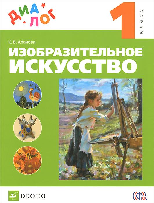 С. В. Аранова Изобразительное искусство. 1 класс. Учебник изобразительное искусство 2 класс учебник диалог фгос