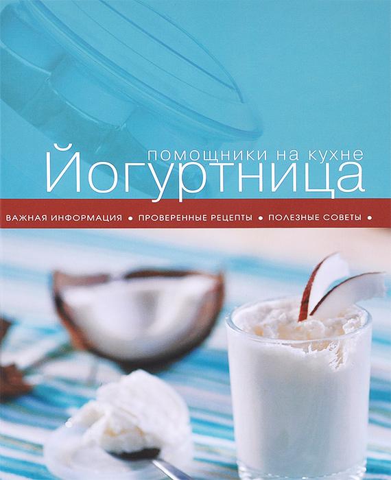 Е. Ермолаева Йогуртница
