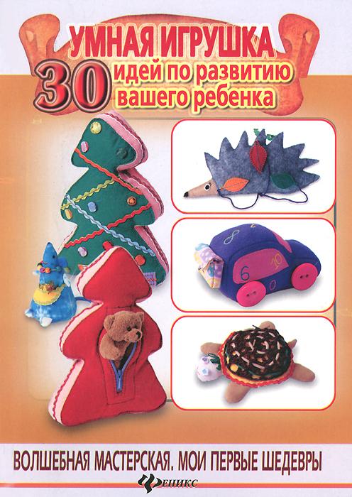 Ж. Ю. Шквыря Умная игрушка. 30 идей по развитию вашего ребенка шквыря ж ю уход за телом
