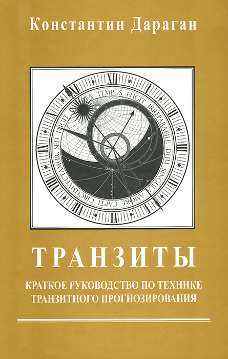 Транзиты. Краткое руководство по технике транзитного прогнозирования. Константин Дараган