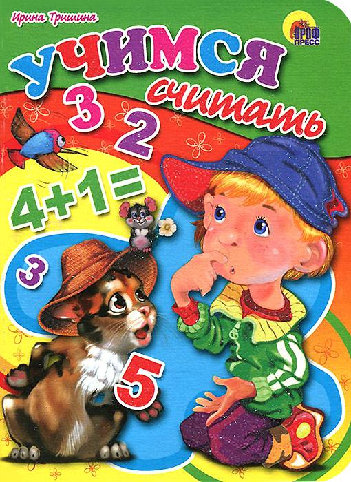Ирина Тришина Учимся считать блэкедж а я считаю до пяти учимся играя