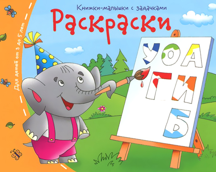 Раскраски. Книжки-малышки с задачками ISBN: 978-5-8112-5335-7