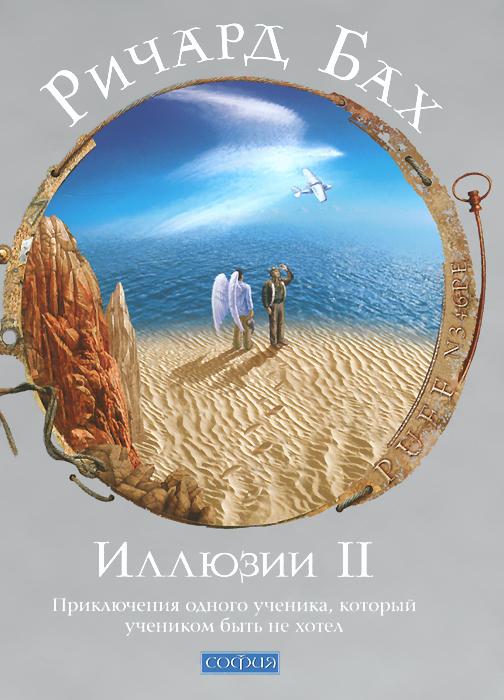 Ричард Бах Бах. Иллюзии II ричард пайпс струве