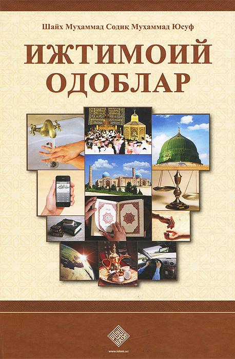 Шайх Мухаммад Содик Мухаммад Юсуф Ижтимоий одоблар шейх мухаммад садык мухаммад юсуф хадисы и жизнь том 2 ислам и ийман