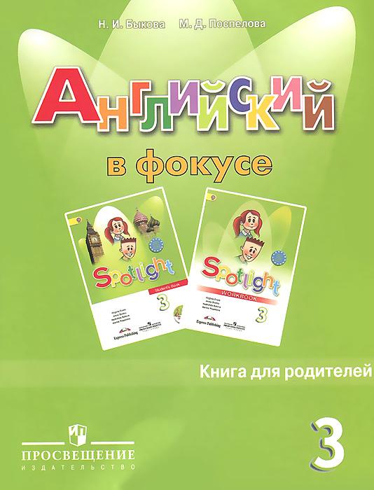 Н. И. Быкова, М. Д. Поспелова Английский язык. 3 класс. Книга для родителей английский язык английский в фокусе 4 класс книга для родителей