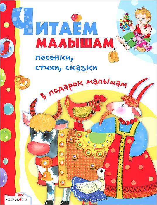 Читаем малышам махотин с а первое апреля сборник юмористических рассказов и стихов