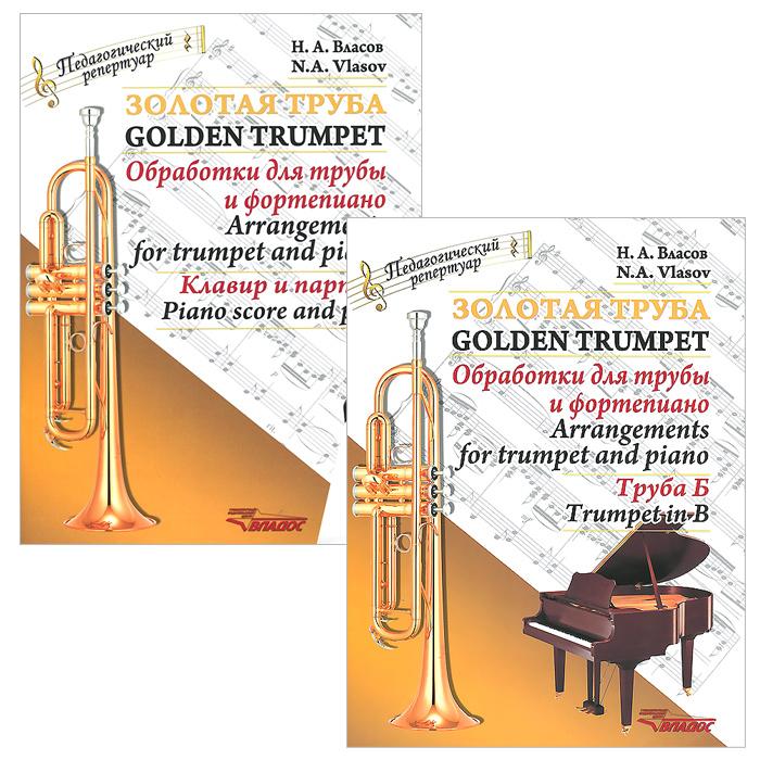 Н. А. Власов Золотая труба. Обработки для трубы и фортепиано (комплект из 2 книг) цена