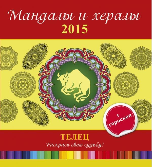 Zakazat.ru Мандалы и хералы на 2015 год + гороскоп. Телец
