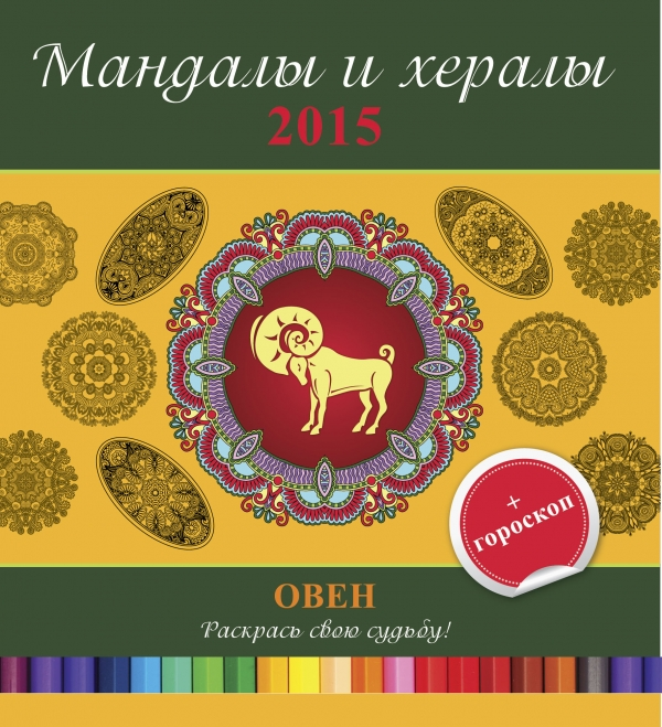 Zakazat.ru Мандалы и хералы на 2015 год + гороскоп. Овен