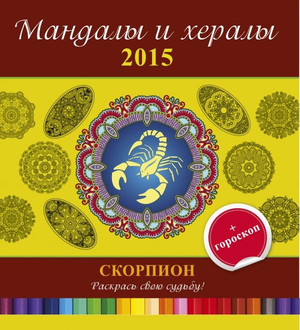 Zakazat.ru Мандалы и хералы на 2015 год + гороскоп. Скорпион