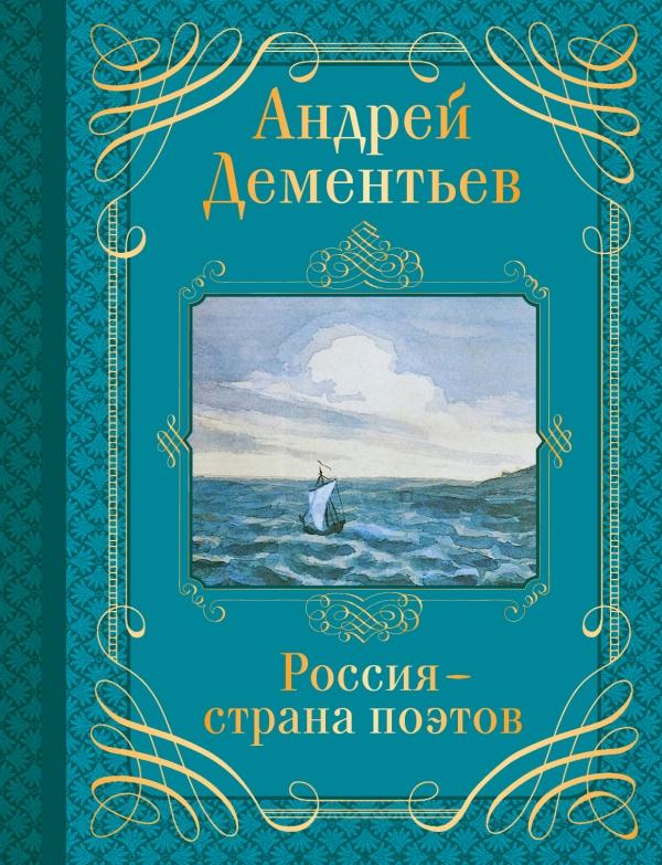 Андрей Дементьев Россия - страна поэтов андрей кивинов пурга