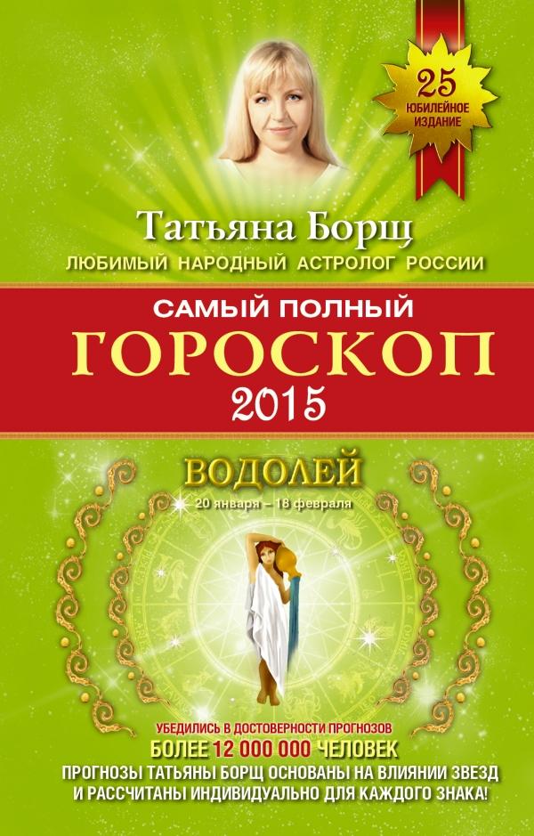 Татьяна Борщ Самый полный гороскоп 2015. Водолей
