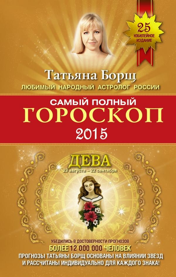 Татьяна Борщ Самый полный гороскоп 2015. Дева какие лучше межкомнатные двери