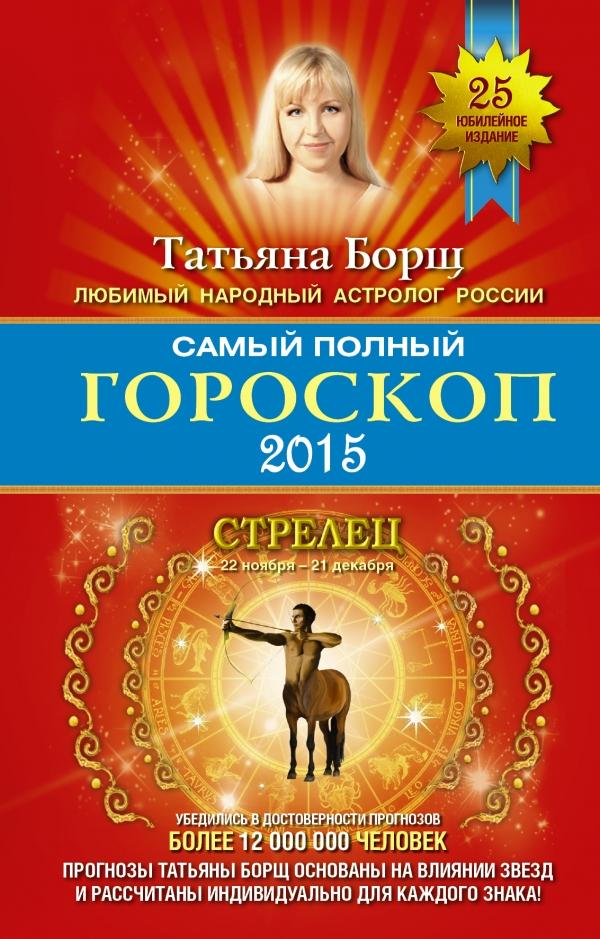 Татьяна Борщ Самый полный гороскоп 2015. Стрелец