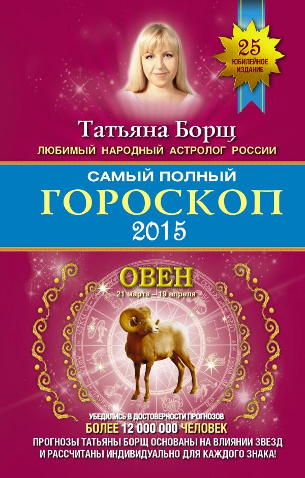 Татьяна Борщ Самый полный гороскоп 2015. Овен