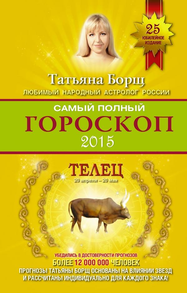 Татьяна Борщ Самый полный гороскоп 2015. Телец какие кеды лучше для скейта