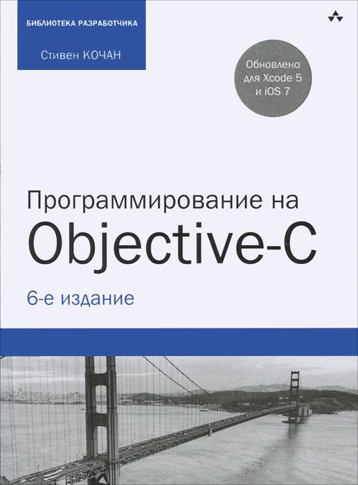 Стивен Кочан Программирование на Objective-C ISBN: 978-5-9790-0178-4 , 978-0-321-96760-2 гэлловей м сила objective c 2 0 эффективное программирование для ios и os х isbn 9785496009638