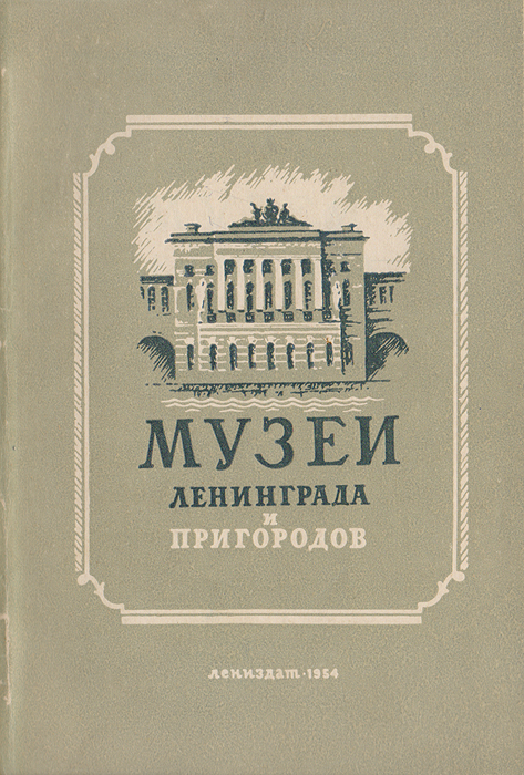 Музеи Ленинграда и пригородов