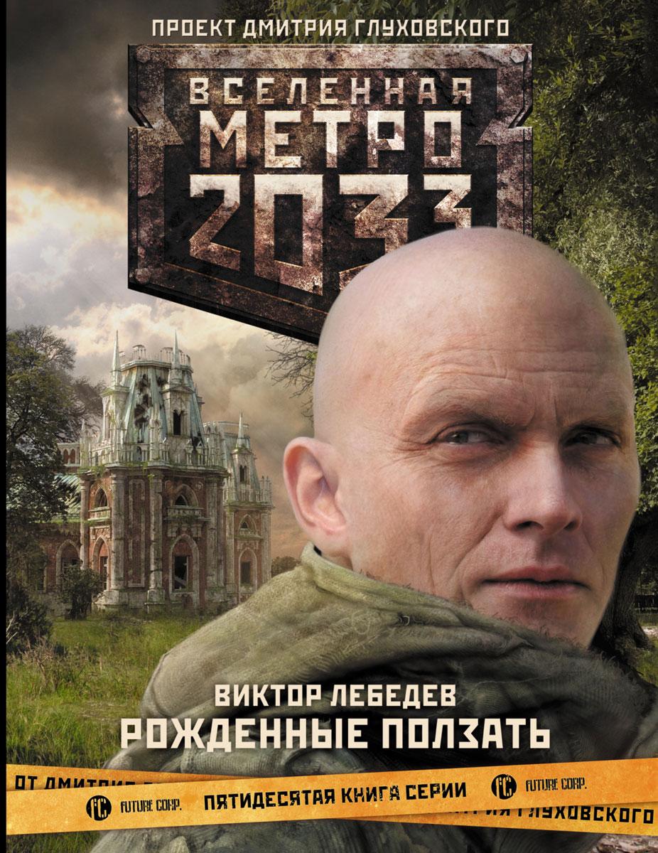 Виктор Лебедев Метро 2033. Рожденные ползать