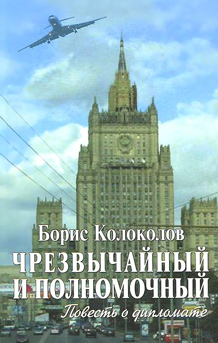 Борис Колоколов Чрезвычайный и полномочный. Повесть о дипломате книги азбука хроники клифтонов книнга 3 тайна за семью печатями