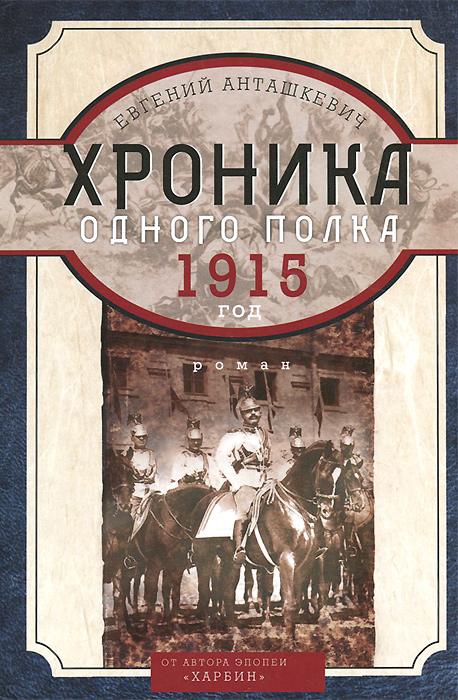 Евгений Анташкевич Хроника одного полка. 1915 год анташкевич е хроника одного полка 1915 год