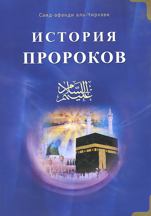 Саид-афанди аль-Чиркави История пророков. В 2 томах. Том 1 миф о христе в 2 томах в 1 книге