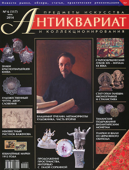 Антиквариат, предметы искусства и коллекционирования, №6(117), июнь 2014 антиквариат
