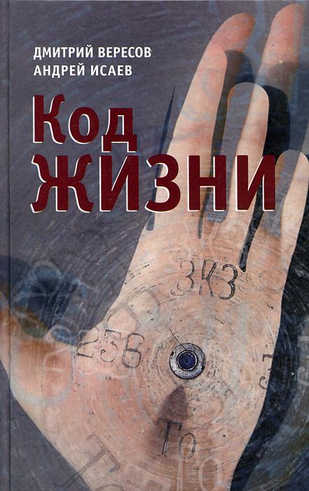 Дмитрий Вересов, Андрей Исаев Код жизни дмитрий вересов возвращение в москву
