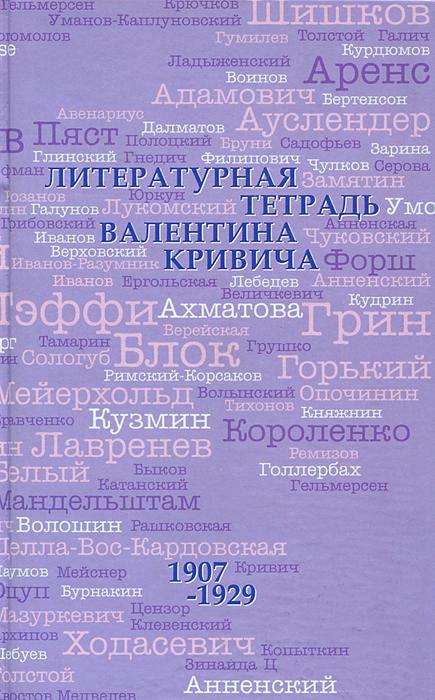 Литературная тетрадь Валентина Кривича. 1907-1929 года литературная москва 100 лет назад