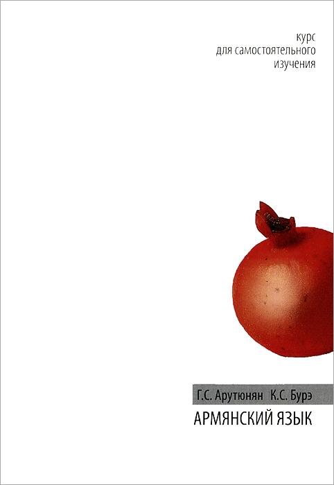 Г. С. Арутюнян, К. С. Бурэ Армянский язык. Курс для самостоятельного изучения книга для записей с практическими упражнениями для здорового позвоночника
