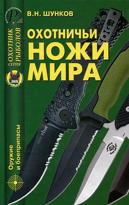 Охотничьи ножи мира. В. Н. Шунков