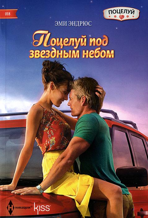Эми Эндрюс Поцелуй над звездным небом