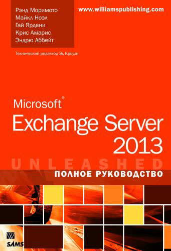 Рэнд Моримото,Майкл Ноэл,Гай Ярдени,Крис Амарис,Эндрю Аббат Microsoft Exchange Server 2013. Полное руководство jim mcbee microsoft exchange server 2003 advanced administration isbn 9780470056561