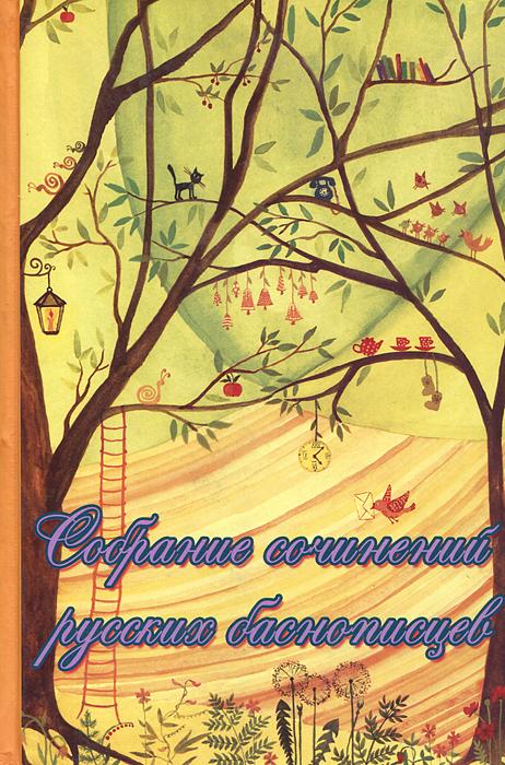 Собрание сочинений русских баснописцев