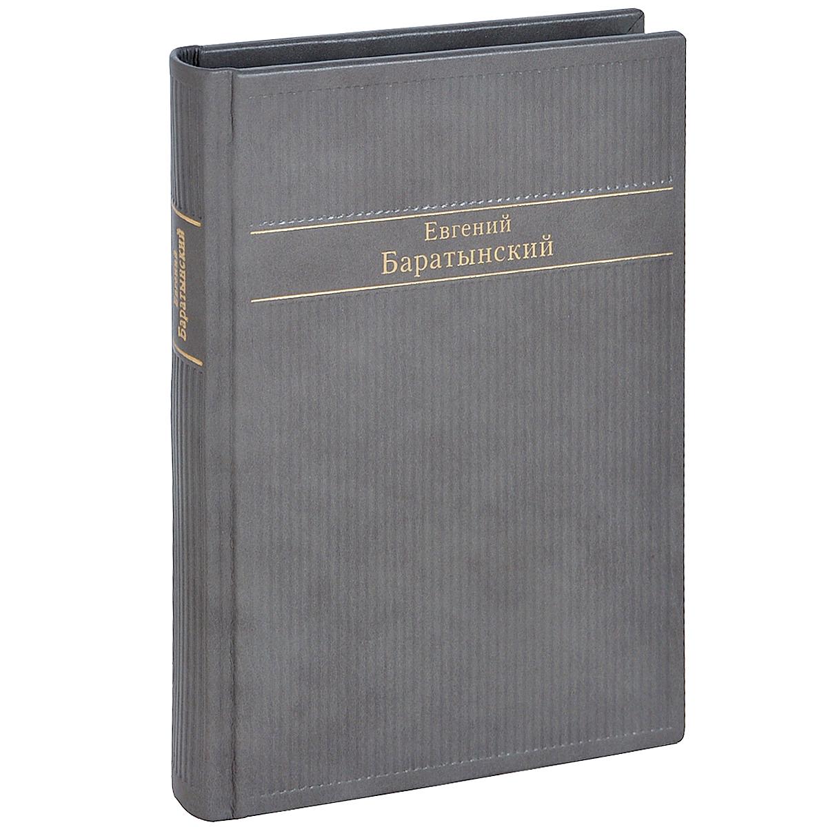 Евгений Баратынский Евгений Баратынский. Избранные стихотворения часть речи избранные стихотворения