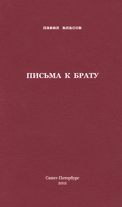Павел Власов Письма к брату письма спящему брату